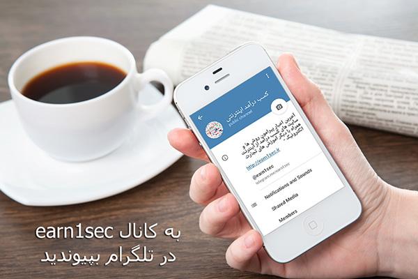 کانال کسب درآمد اینترنتی در تلگرام