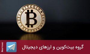 گروه تلگرام بیت کوین و ارز دیجیتال